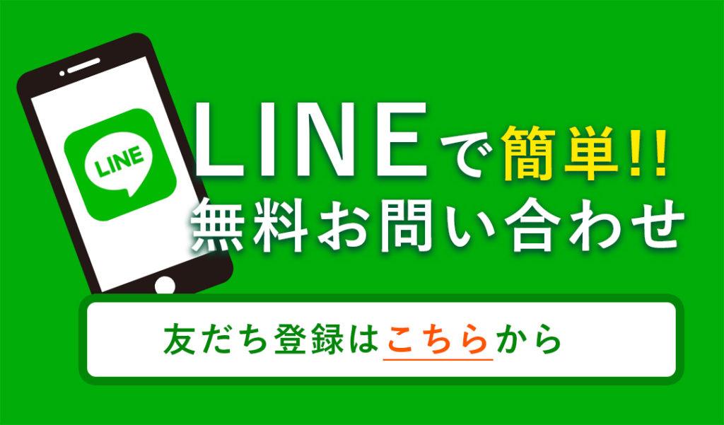 LINEで簡単!!無料お問い合わせ。友達登録はこちらから。